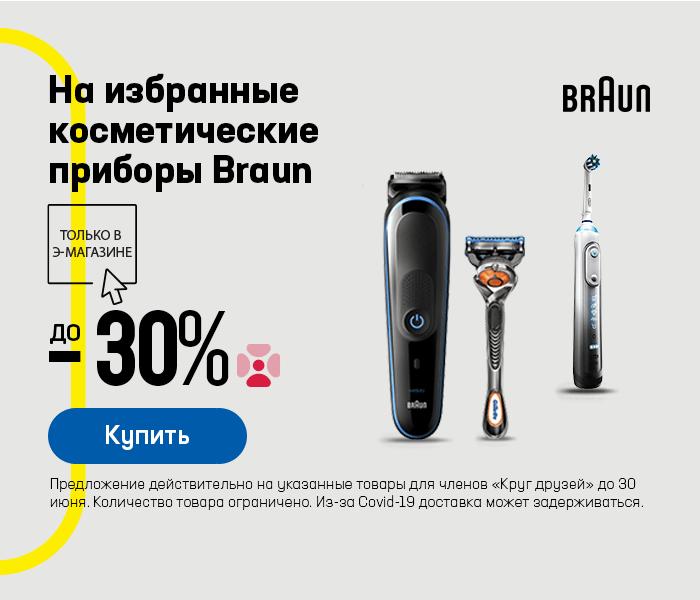 На избранные косметические приборы Braun до -30%