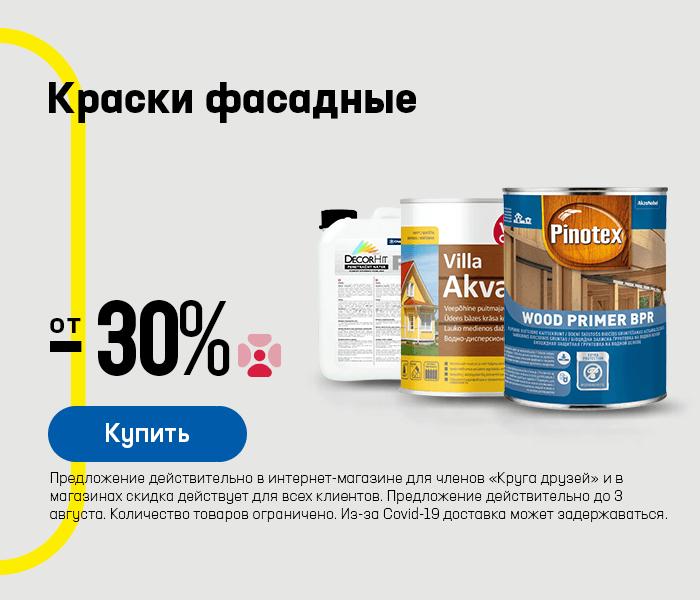 Краски фасадные от -30%