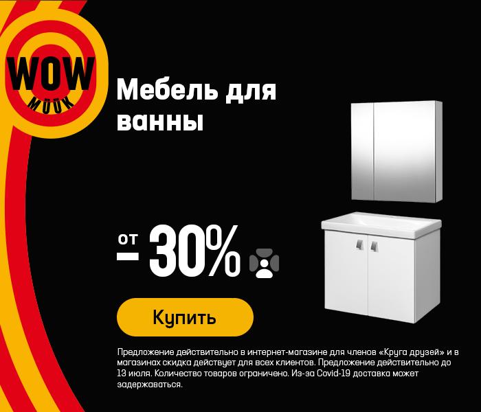Мебель для ванны от -30%