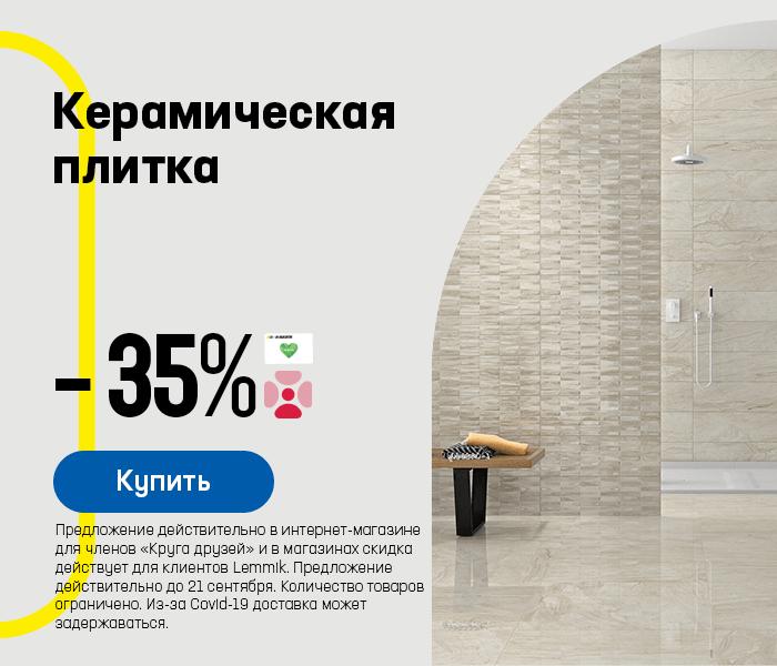Керамическая плитка -40%