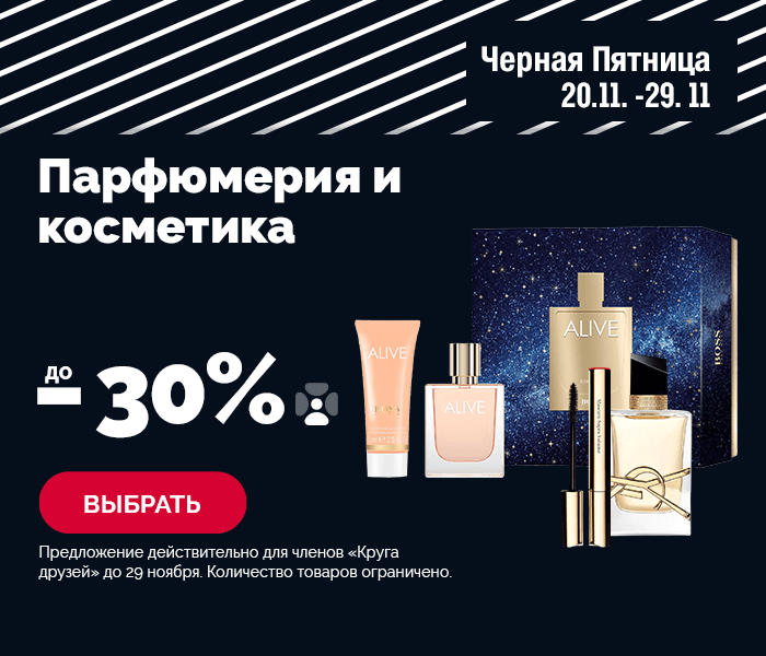 Парфюмерия и косметика до -30%