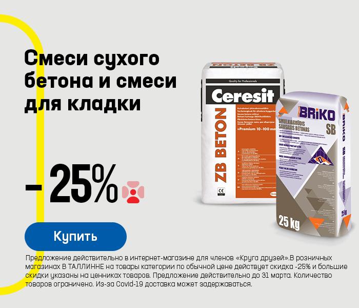 Cмеси сухого бетона и смеси для кладки -25%