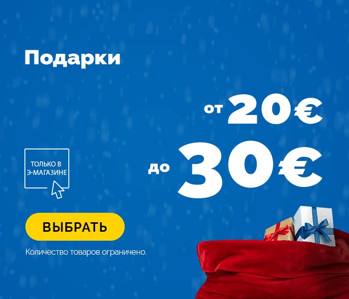 Подарки от 20 до 30 EUR