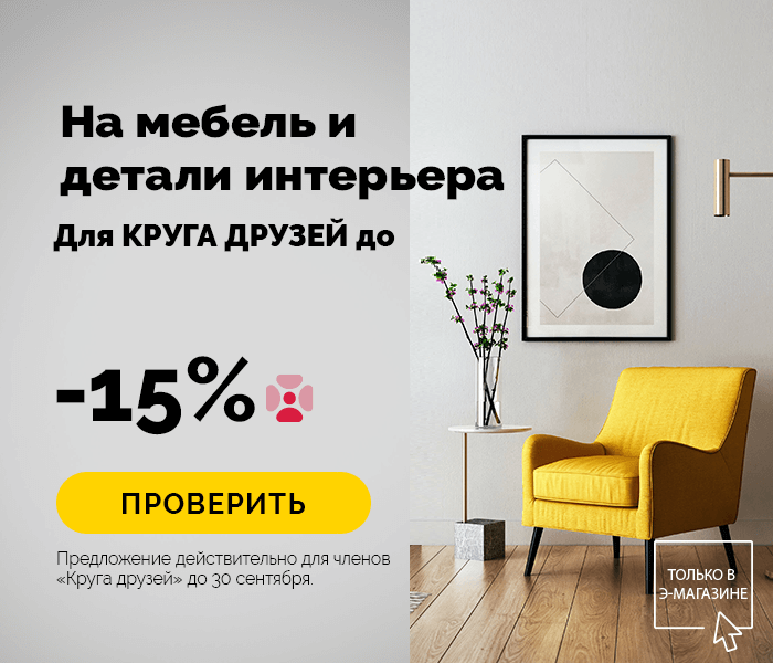 -15% на мебель и детали интерьера для Круга друзей