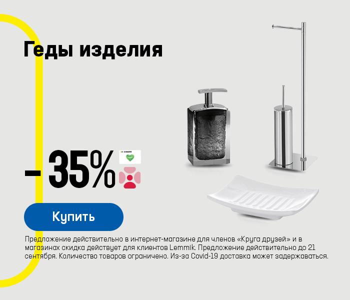 Геды изделия -35%