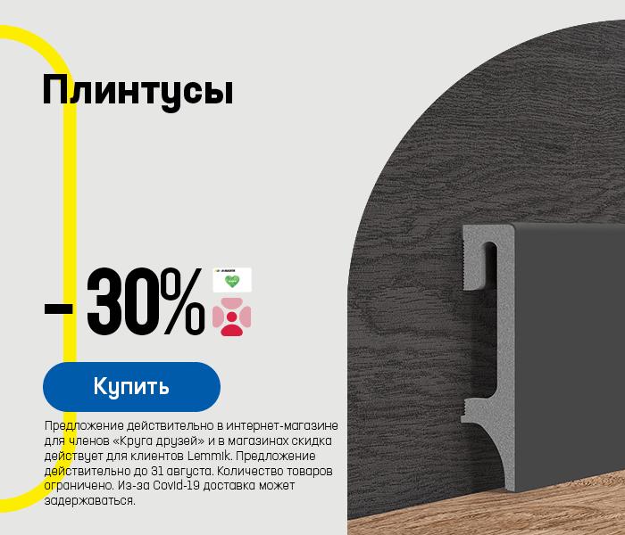 Плинтусы -30%