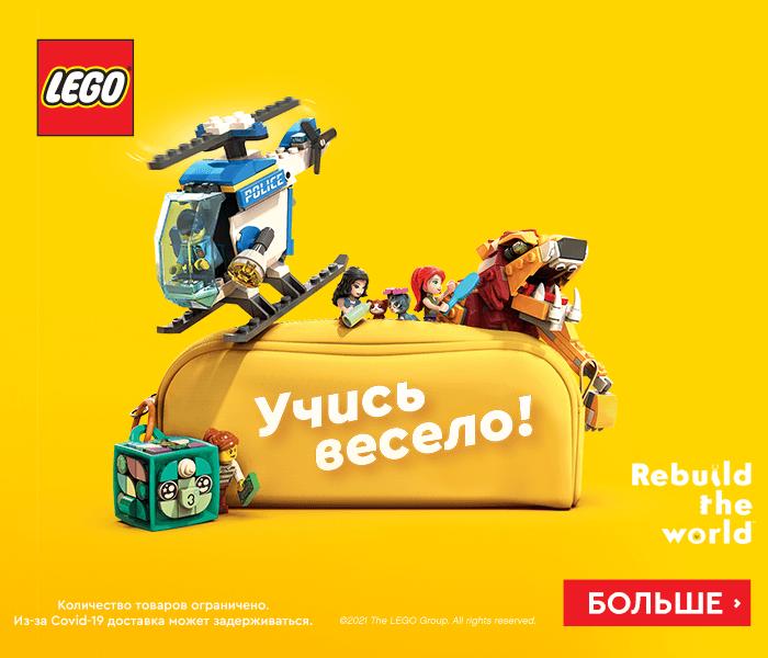 LEGO - Учuсь весело! Rebuild the world
