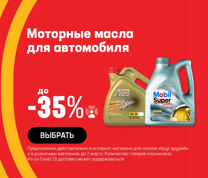 Моторные масла для автомобиля ДО -35%