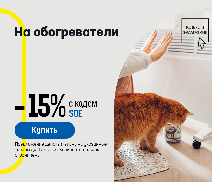 На обогреватели -15% с кодом SOE