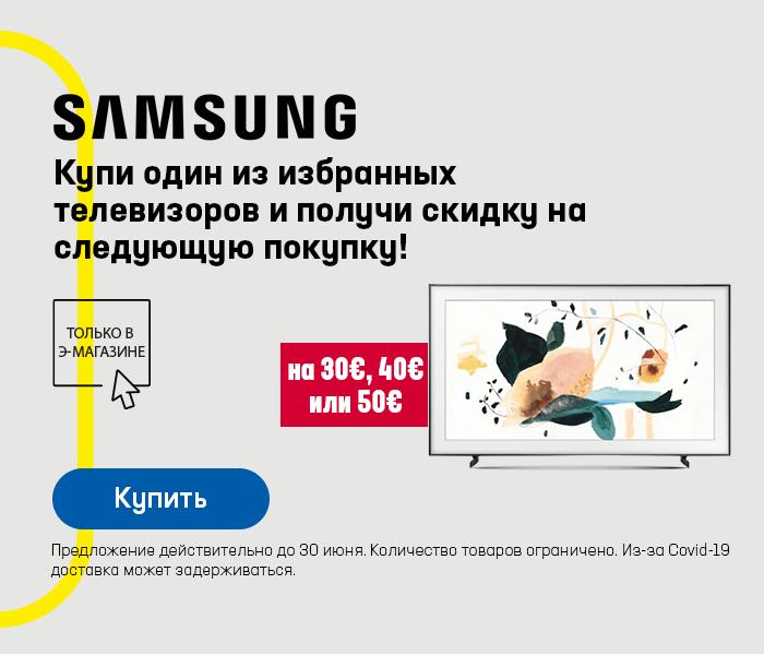 Купи один из избранных телевизоров Samsung и получи скидку 30, 40 или 50 € на следующую покупку!