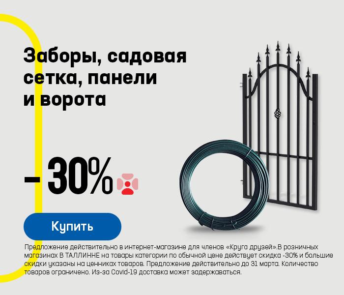 Заборы, садовая сетка, панели и ворота -30%