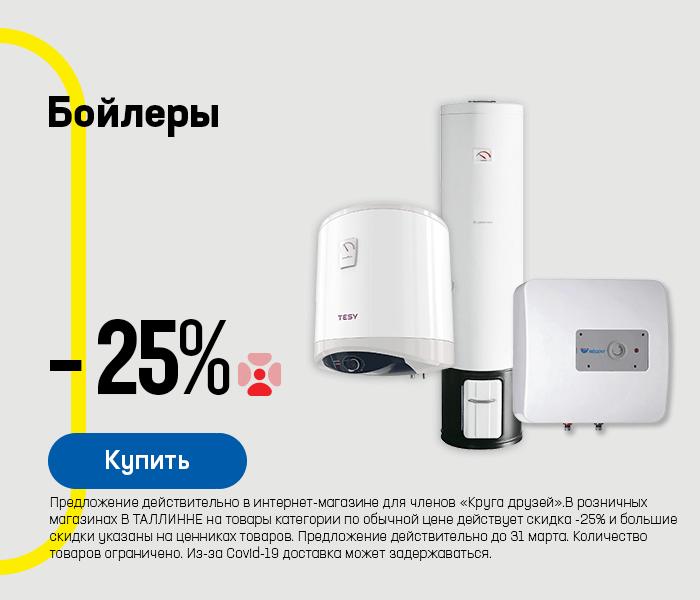 Бойлеры -25%
