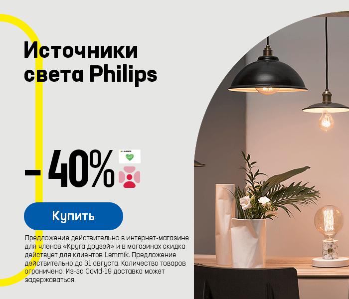 Источники света Philips -40%