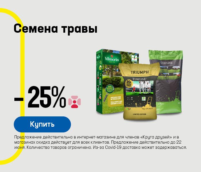 Семена травы -25%