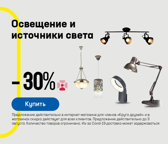 Освещение и источники света -30%