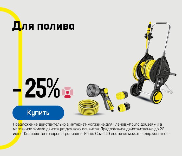 Для полива -25%