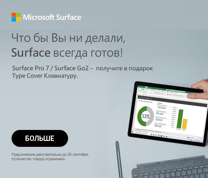 Microsoft Surface - Что бы Вы ни делали, Surface - всегда готов! Surface Pro 7 / Surface Go 2 - получите в подарок Type Cover клавиатуру.