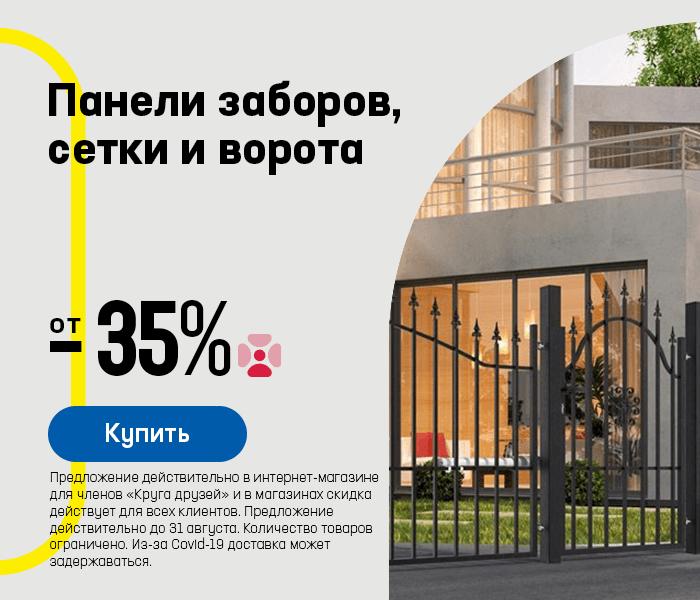 Панели заборов, сетки и ворота от -35%