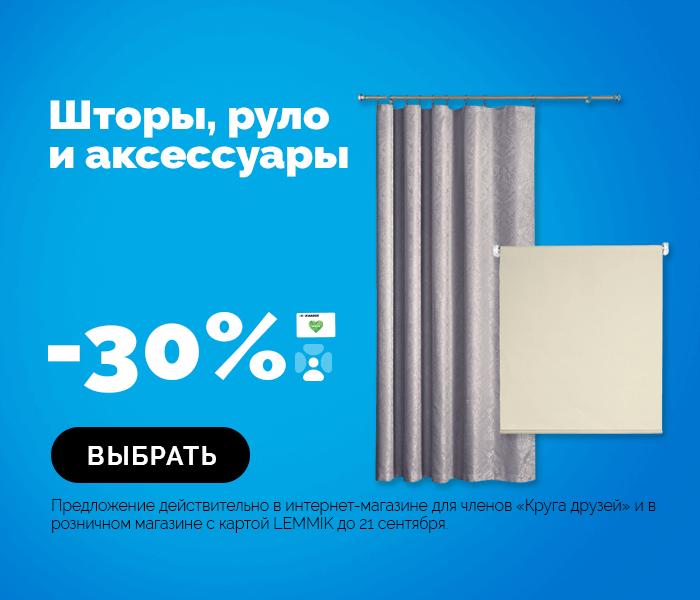Все шторы, руло и аксессуары -30%