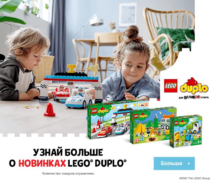 LEGO duplo ДЛЯ ВЕЛИКОГО СТАРТА    УЗНАЙ БОЛЬШЕ О НОВИНКАХ LEGO® DUPLO®