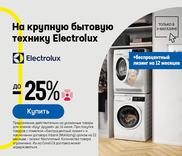 На крупную бытовую технику Electrolux до -25% + беспроцентный лизинг на 12 месяцев