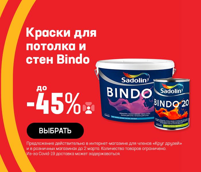 Краски для потолка и стен Bindo до -45%