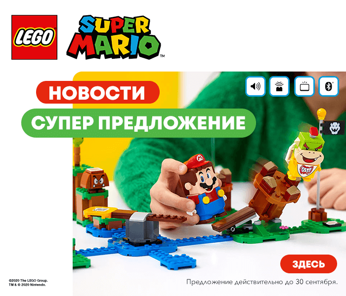 LEGO Super Mario - СУПЕР предложение
