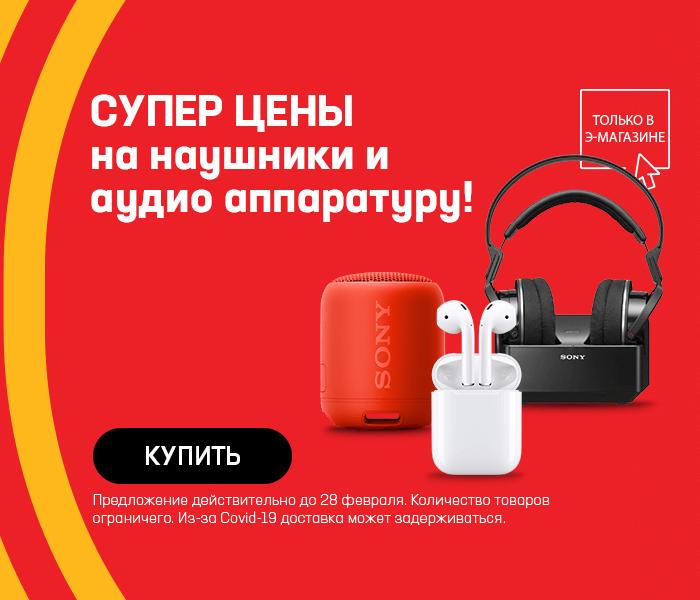 Супер цены на наушники и аудио аппаратуру