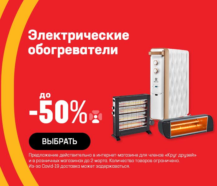 Электрические обогреватели до -50%