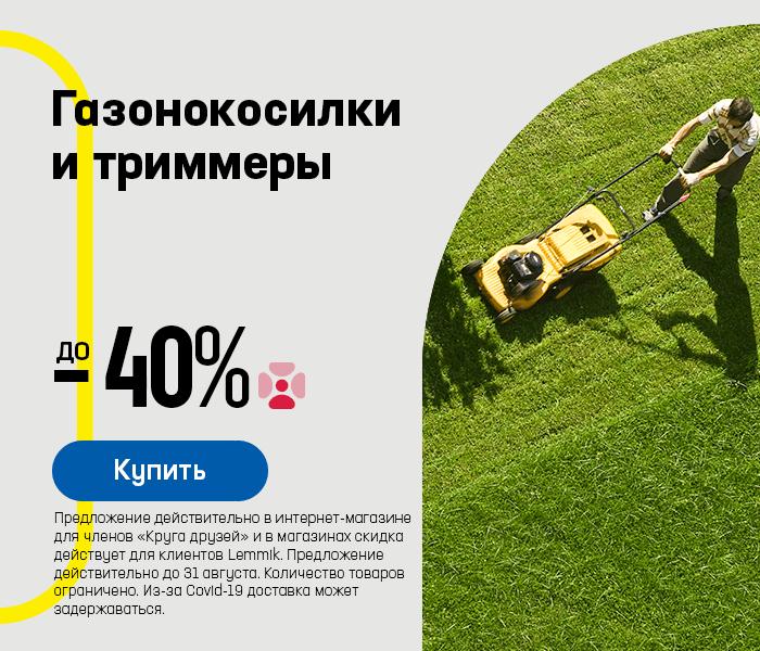 Газонокосилки и триммеры до -40%