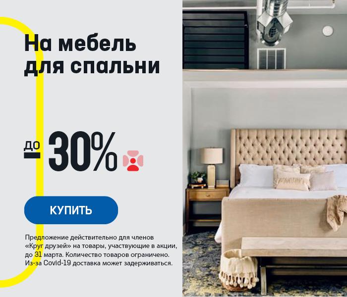 На мебель для спальни до -30%
