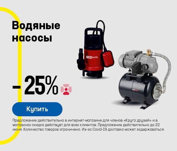 Водяные насосы -25%