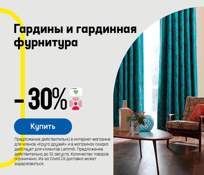 Гардины и гардинная фурнитура -30%