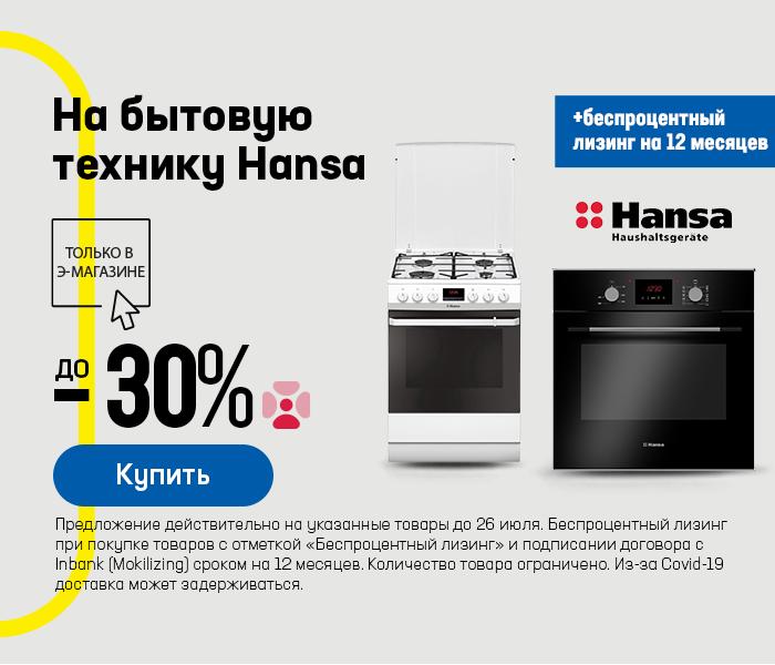 На бытовую технику Hansa до -30% +  беспроцентный лизинг на 12 месяцев