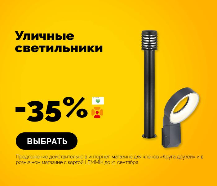 Все уличные светильники -35%