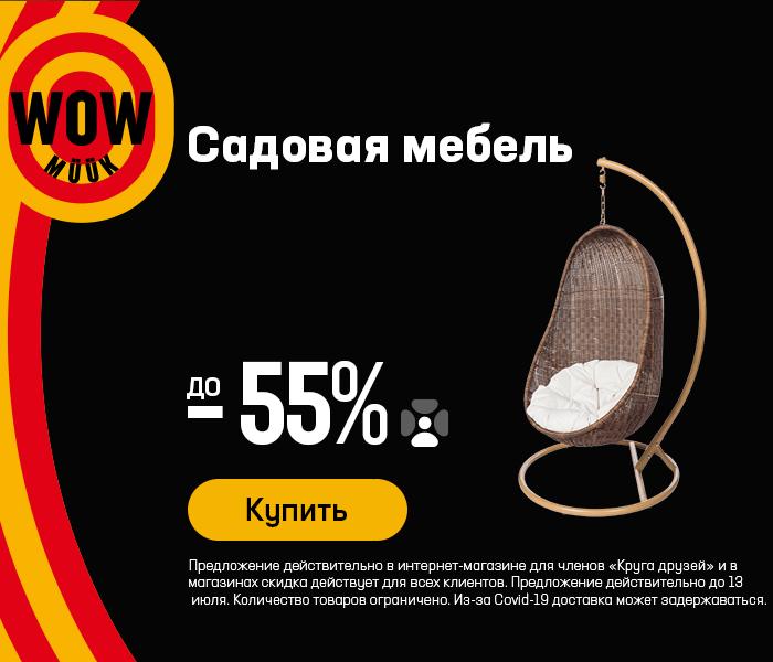 Садовая мебель до -55%
