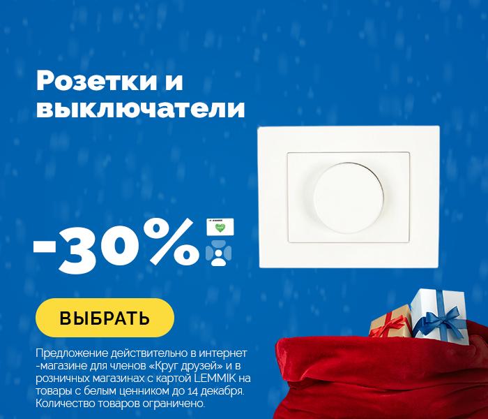 Розетки и выключатели -30%