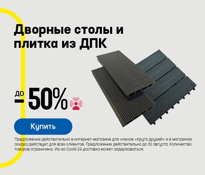 Дворные столы и плитка из ДПК до -50%