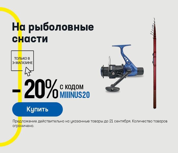 На рыболовные снасти -20% с кодом MINUS20