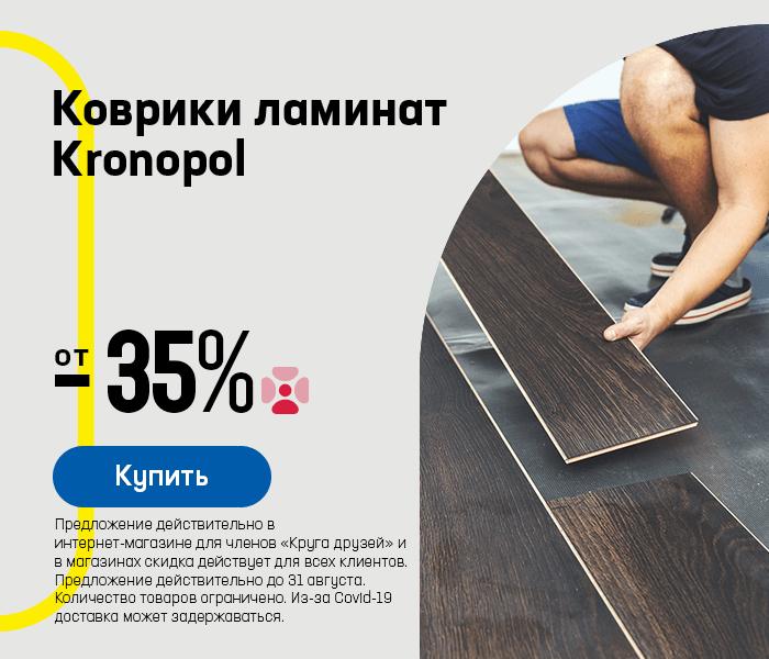 Коврики ламинат Kronopol от -35%