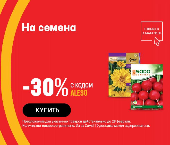 на семена -30% с кодом ALE30