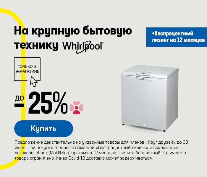 На крупную бытовую технику Whirlpool до -25% + беспроцентный лизинг на 12 месяцев