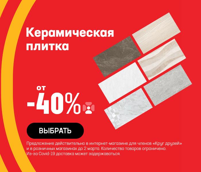 Керамическая плитка от -40%