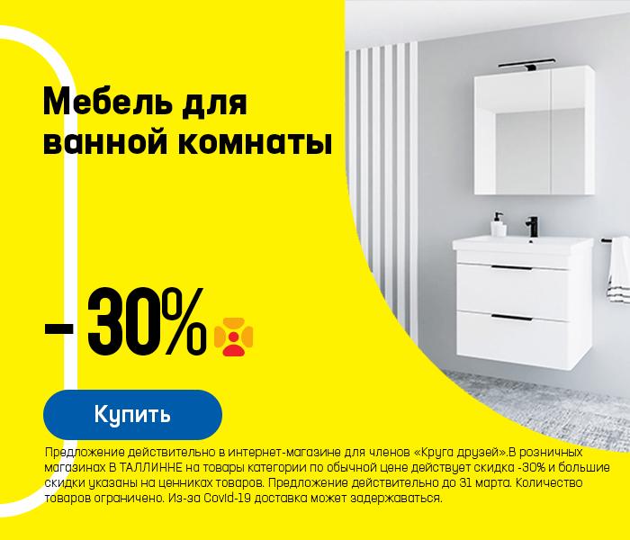 Mебель для ванной комнаты -30%