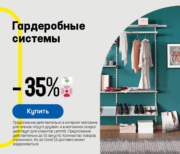 Гардеробные системы -35%