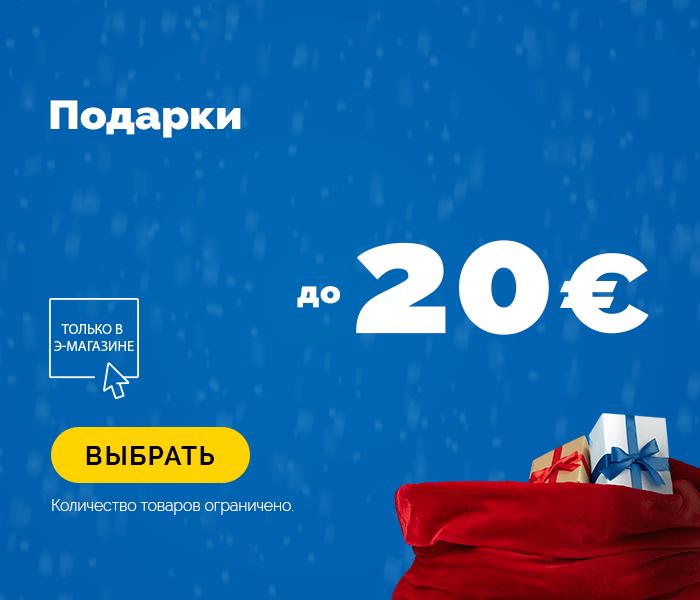 Подарки до 20 EUR