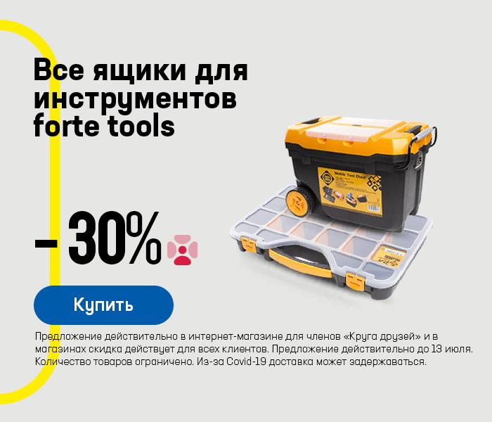 Все ящики для инструментов forte tools -30%