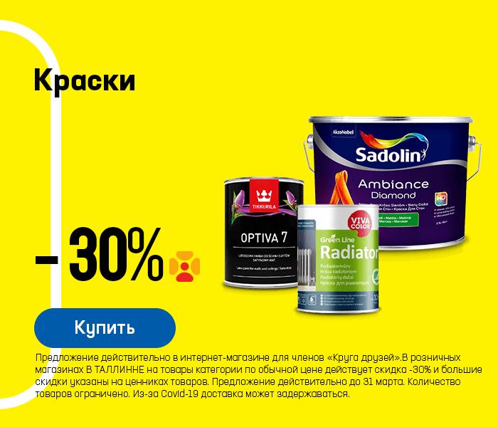 Kраски -30%