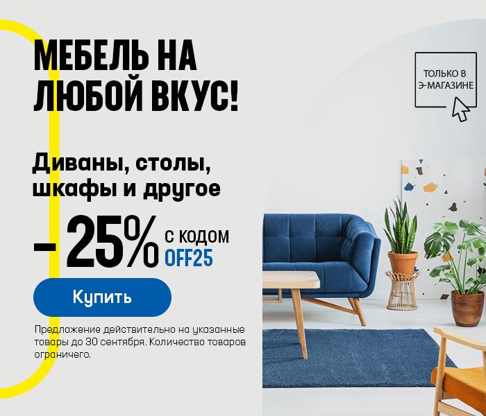Мебель на любой вкус! Диваны, столы, шкафы и другое! -25% с кодом OFF2