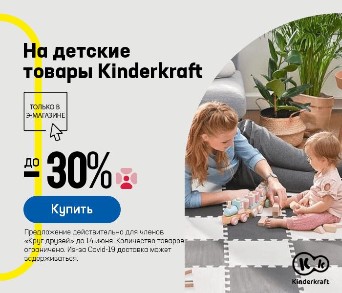 На детские товары Kinderkraft до -30%